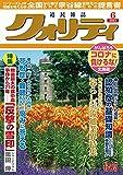 月刊クオリティ 2021年6月号[雑誌]