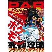 PARモンスターコード大全:ポケモンブラック2・ホワイト2 (アスペクトムック)