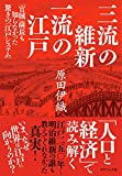 三流の維新 一流の江戸――「官賊」薩長も知らなかった驚きの「江戸システム」