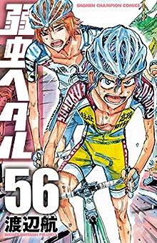 弱虫ペダル 第01-54.5巻 [Yowamushi Pedal vol 01-54.5]