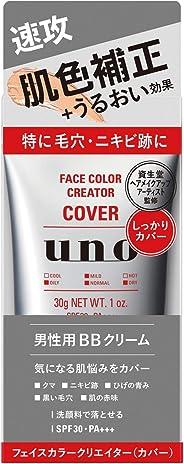 uno(ウーノ) フェイスカラークリエイター(カバー) BBクリーム 30g