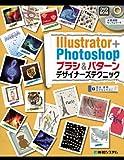 Illustrator + Photoshopブラシ&パターンデザイナーズテクニック