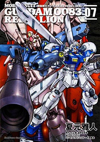 機動戦士ガンダム0083 REBELLION (7) (カドカワコミックス・エース)の詳細を見る