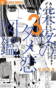 深夜のダメ恋図鑑 3巻 表紙画像