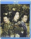 王朝的女人: 楊貴妃 (2015/中国) (Blu-ray) (香港版)