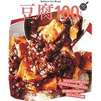 豆腐100レシピ (GAKKEN HIT MOOK 学研のお料理レシピ)