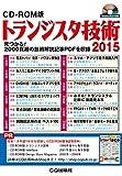 CD-ROM版 トランジスタ技術2015: 見つかる!2000頁超の技術解説記事PDFを収録 (<CDーROM>)