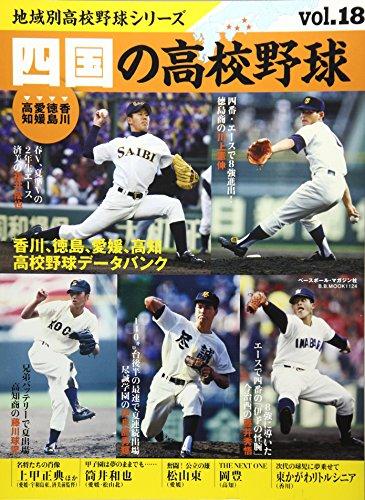 四国の高校野球―香川、徳島、愛媛、高知 (B・B MOOK 1124)