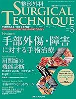 整形外科サージカルテクニック 2015年5号(第5巻5号)特集:手部外傷・障害に対する手術治療