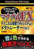 DVD サラリーマンでもできるマナブ式FX テクニカル指標THVシステムをMT4で使う (<DVD>)