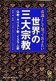 常識として知っておきたい 世界の三大宗教 (KAWADE夢文庫)