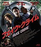 フェイク・クライム(Blu-ray)