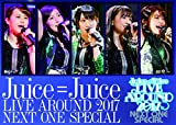 Juice=Juice LIVE AROUND 2017 ~NEXT ONE SPECIAL~ [DVD]