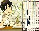 田中くんはいつもけだるげ コミック 1-9巻 セット