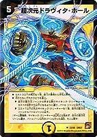 【デュエルマスターズ】《覚醒編 第2弾 暗黒の野望 ダーク・エンペラー》超次元ドラヴィタ・ホール ビジュアルカード dm37-023