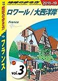 地球の歩き方 A06 フランス 2018-2019 【分冊】 3 ロワール/大西洋岸 フランス分冊版