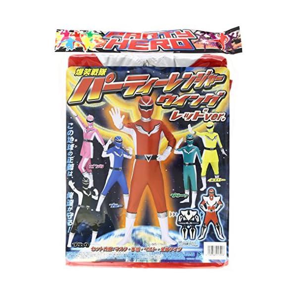 爆笑戦隊パーティーレンジャー ウイング (レッド)の商品画像