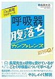 Dr.長尾プロデュース 呼吸器腹落ちカンファレンス 呼吸の果てまでカンファQ!