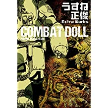 COMBAT DOLL うすね正俊 Extra Works うすね正俊 Extra Works (ビームコミックス)