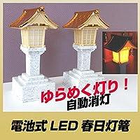 神棚用/電池式LED春日灯籠