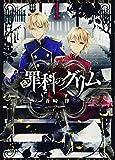 罪科のグリム 1巻 (ZERO-SUMコミックス)