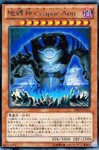 【 遊戯王 カード 】 《 地縛神 Ccapac Apu 》(レア)【デュエリストエディション 3】de03-jp124