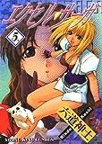 エクセル・サーガ(5) (ヤングキングコミックス)