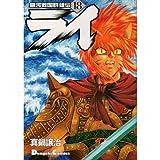 銀河戦国群雄伝ライ (18) (Dengeki comics EX)