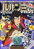 ルパン三世officialマガジン v.19 (アクションコミックス)