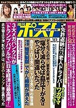 週刊ポスト 2016年 12/2 号 [雑誌]
