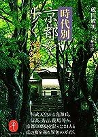 時代別京都を歩く 歴史を彩った24人の群像 (ヤマケイ文庫)