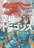 ★【100%ポイント還元】【Kindle本】空挺ドラゴンズ(1) (アフタヌーンコミックス) が特価!