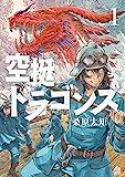 【無料版】空挺ドラゴンズ 試し読みファイル (アフタヌーンコミックス)