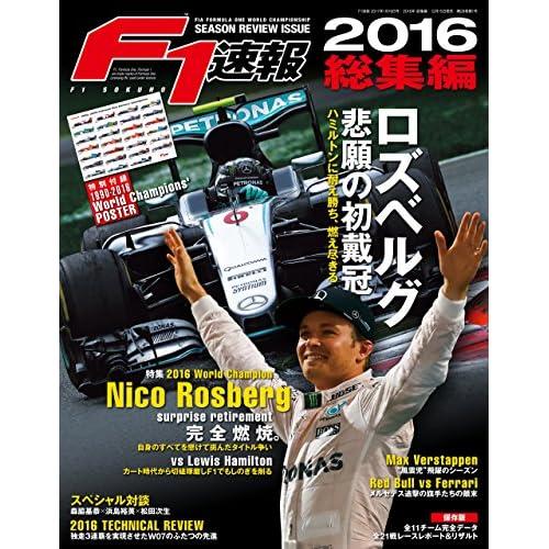 F1 (エフワン) 速報 2016 総集編 [雑誌] F1速報