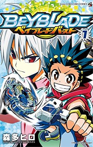 ベイブレード バースト(1) (てんとう虫コミックス)