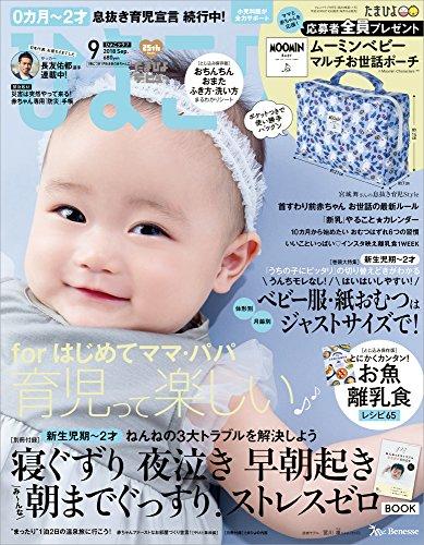 ひよこクラブ 2018年9月号[雑誌]