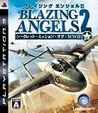 「ブレイジング・エンジェル2 シークレット・ミッション・オブ・WWII」の画像