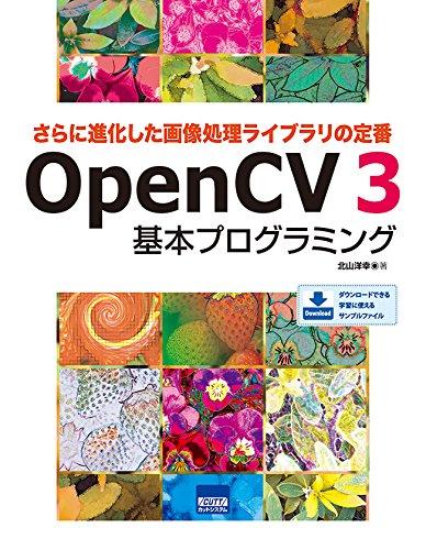さらに進化した画像処理ライブラリの定番 OpenCV 3基本プログラミングの詳細を見る