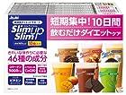 【大幅値下がり!】スリムアップスリムシェイク 10食が激安特価!