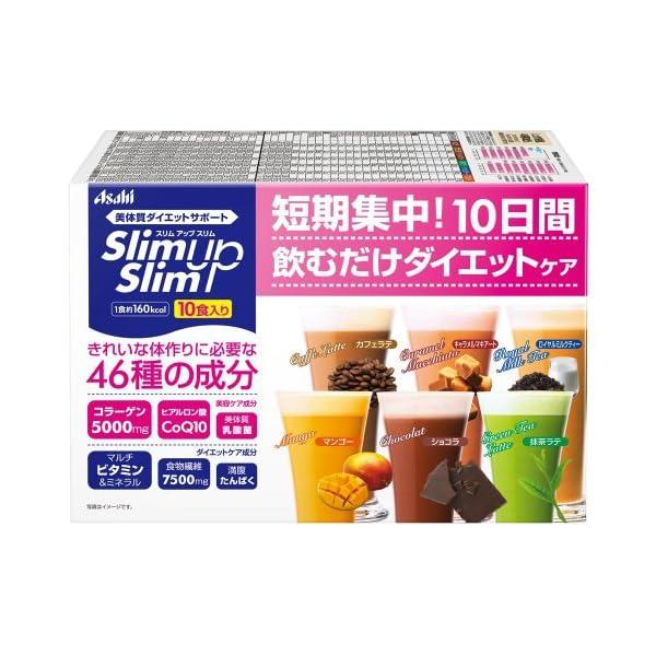 スリムアップスリムシェイク 10食の商品画像