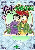 インド夫婦茶碗 (23) (ぶんか社コミックス)