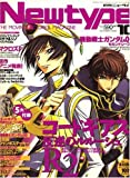 Newtype (ニュータイプ) 2008年 10月号 [雑誌]
