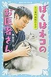 ぼくはネコのお医者さん ネコ専門病院の日々 (講談社青い鳥文庫)