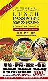 ランチパスポート阪神版vol.9