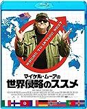 マイケル・ムーアの世界侵略のススメ[Blu-ray/ブルーレイ]