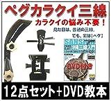 三線 ペグカラクイ三線 人工皮 初心者用12点セット+DVD教本