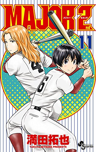 MAJOR 2nd(メジャーセカンド)(11) (少年サンデーコミックス)