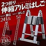 Power-on 【3サイズから選べる】 アルミ製伸縮はしご兼用脚立 メーカー保証付 LD-FSL (5.0m)