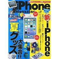 iPhone Magazine (アイフォン・マガジン) Vol.40 2013年 09月号 [雑誌]