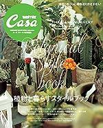 Casa BRUTUS特別編集 植物と暮らすスタイルブック (マガジンハウスムック CASA BRUTUS)